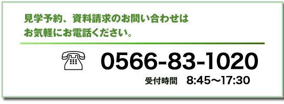 access_toiawase_1